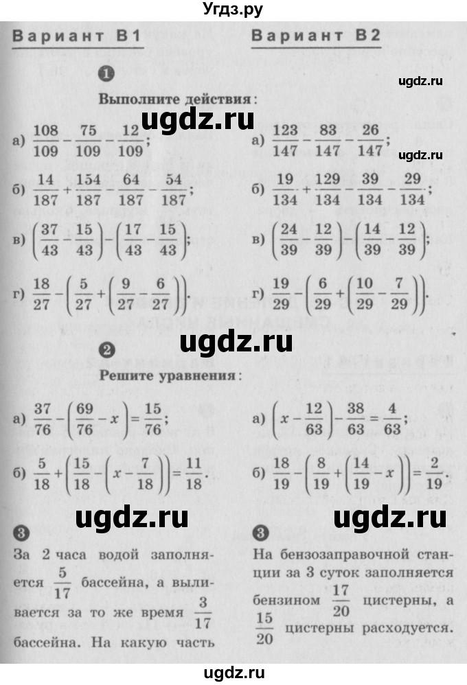 Гдз за 5 класс по математике ершова