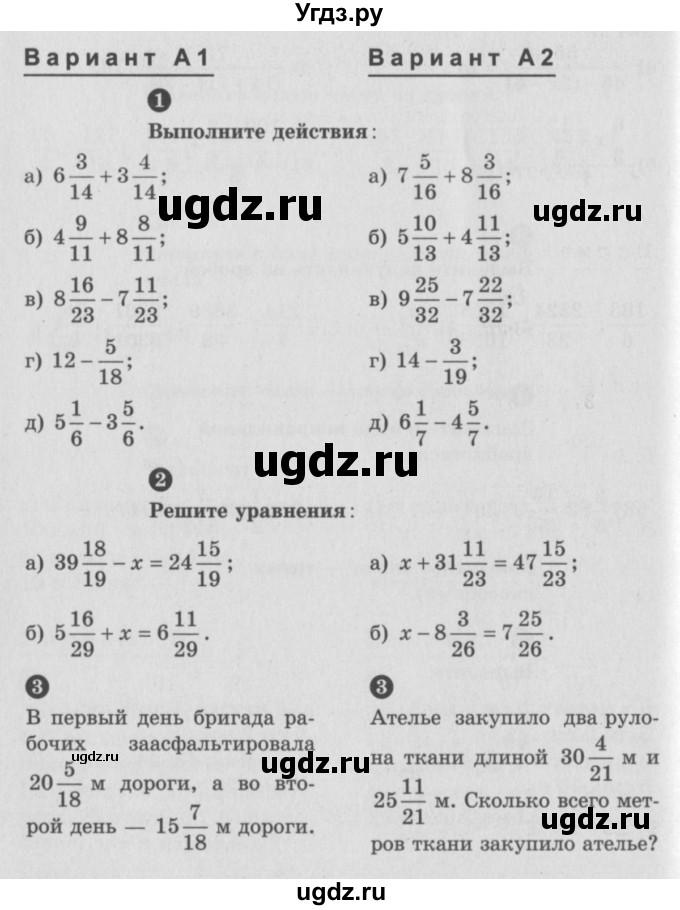 А.п.ершова в.в.голобородько 5 класс