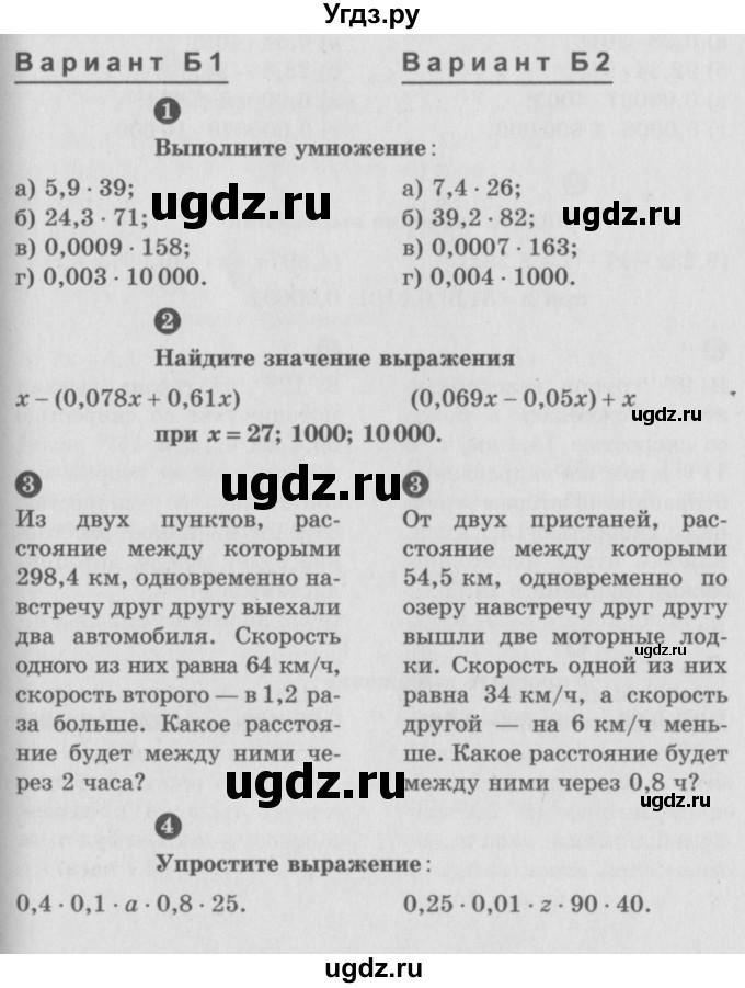 Решение контрольной по математаке а.п.ершова 5 класс