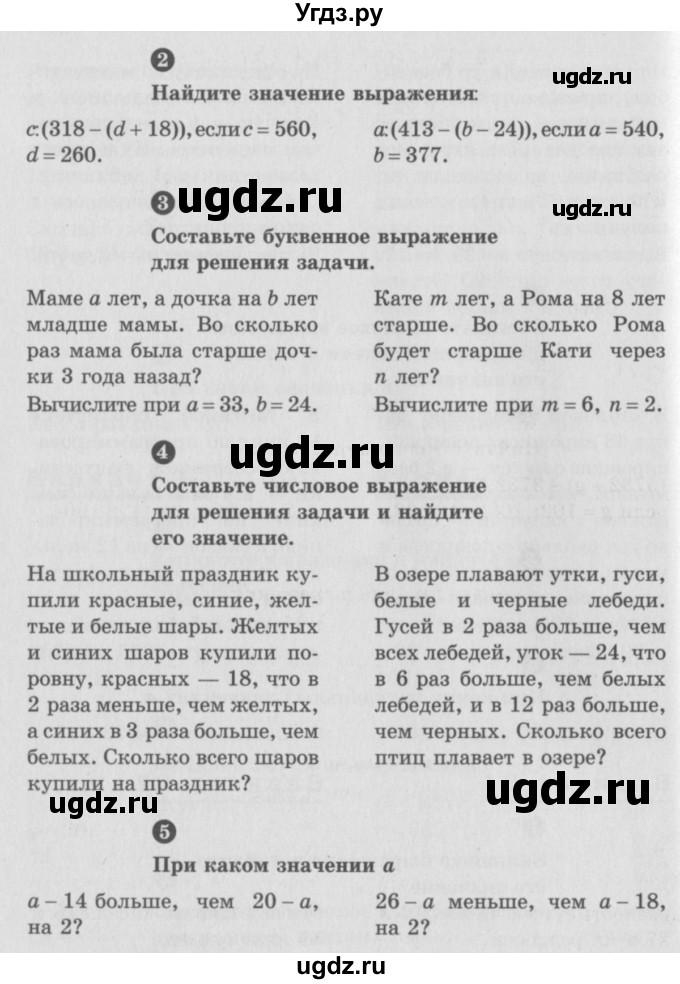 Решение к учебнику 5 класс математика ершова