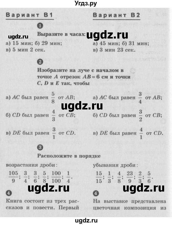Гдз по самостоятельным и контрольным работам по математике ершова 8 класс