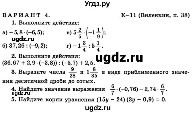 Ответы на контрольные по математике за 6 класс виленкин
