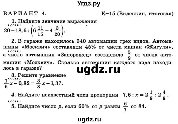 Контрольная работа 8 по математике 6 класс виленкин ответы все варианты