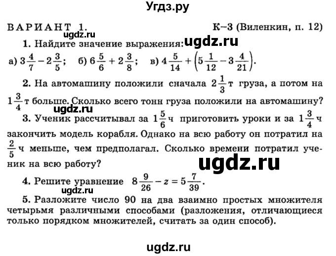 Ответы по контрольной работе по математике 5 класс виленкин 7