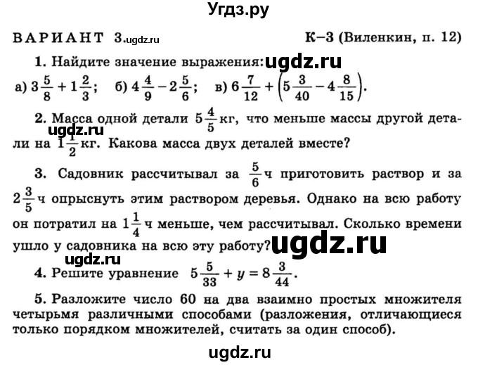 Бесплатно скачать ответы на контрольные работы по математике 6