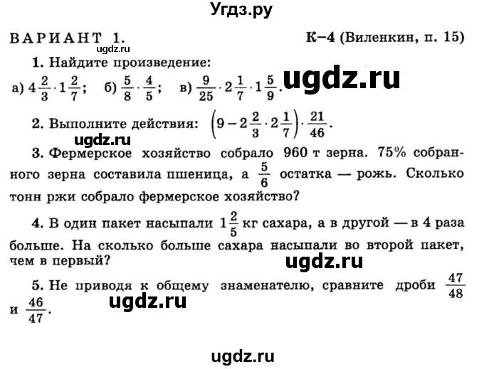 Ответы на экзаменационную работу по математике 6 класс виленкин