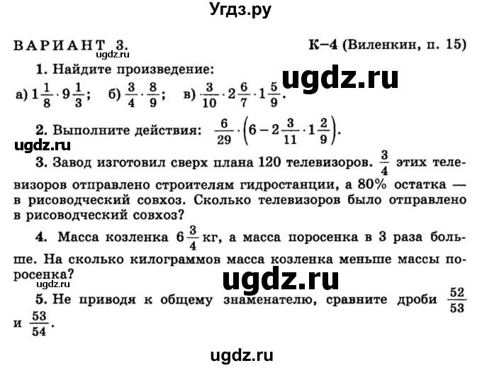 Ответы для контрольных в по математике 6 класс виленкин