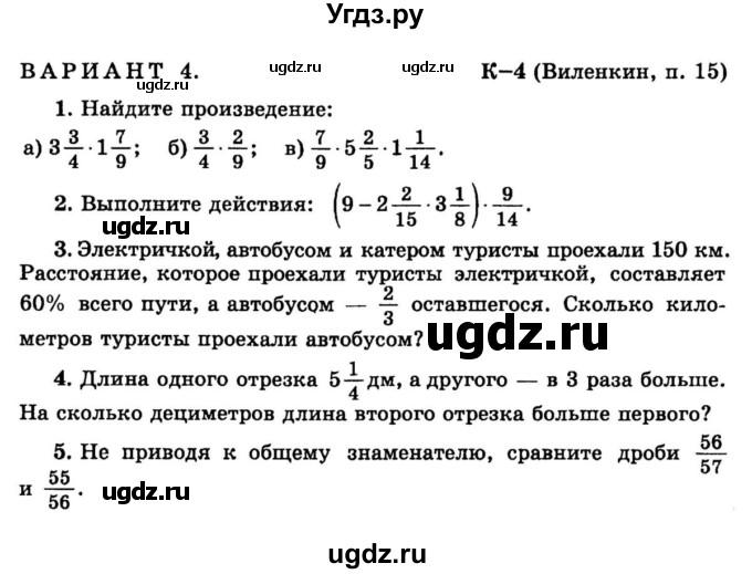 Решебник Виленкин 6 1365