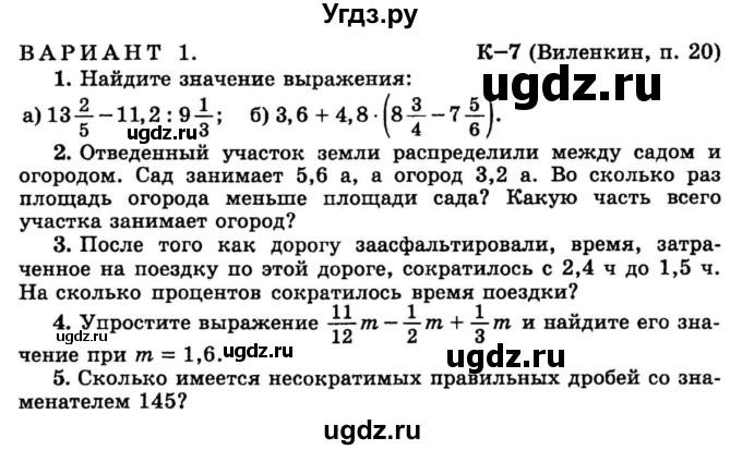 Виленкин математика 6 класс контрольные работы 1 четверть с ответами