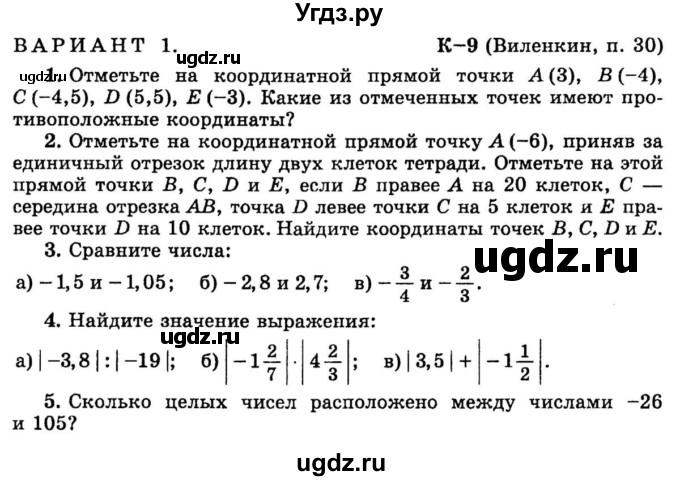 Учебник с ответами по математике виленкин 6 класс