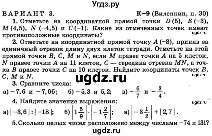 Решение задач по математике за 6 класс виленкин ответ