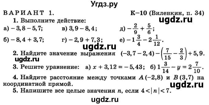 Контрольная работа 8 по математике 5 класс и их ответы