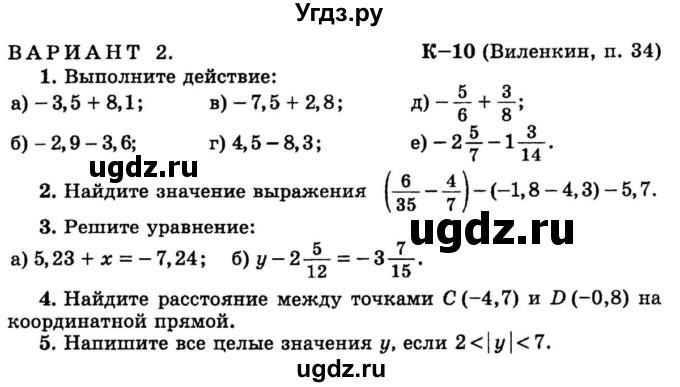 Контрольная работа по математике 6 класс с решением и ответами