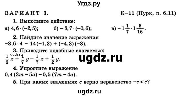 Ответы на контрольную работу номер 14 по математике 6 класс виленкин ответы