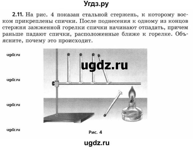 решения к задачнику по физике генденштейна