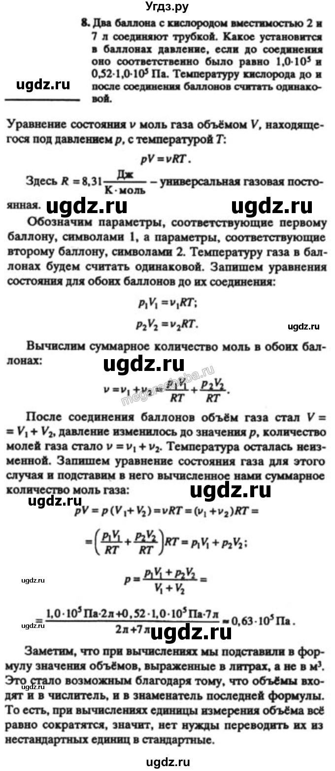Физике 7 i шахмаев решебник по