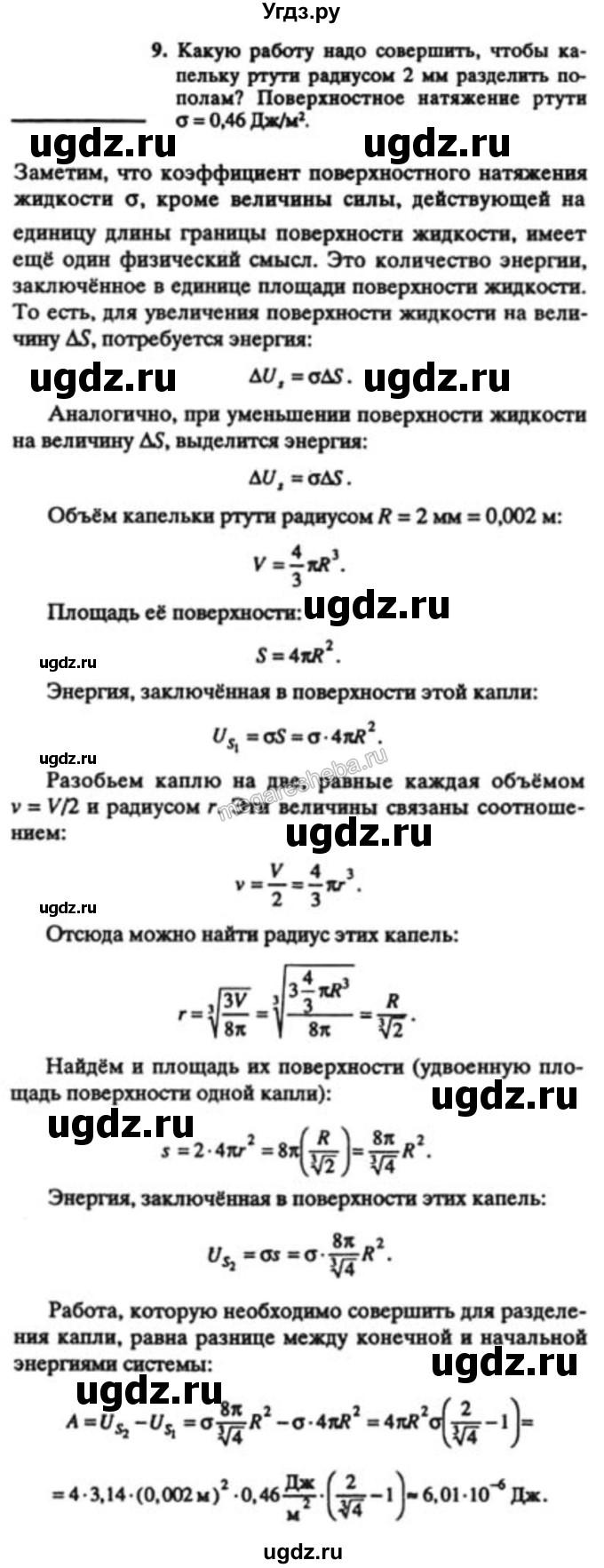решебник физика 9 класс шахмаев