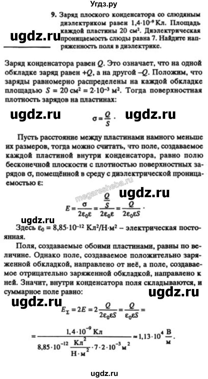 Шахмаев 9 класс решебник физика