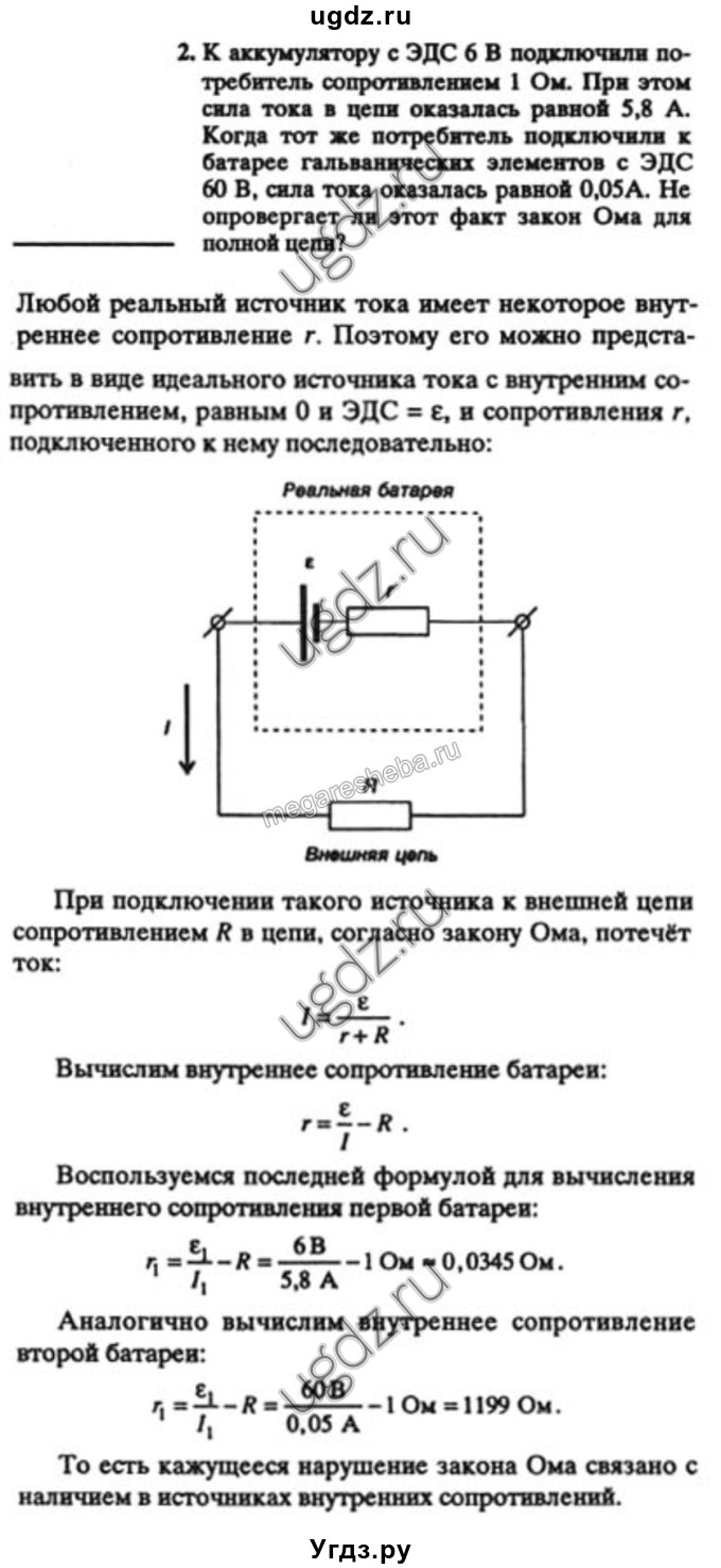 Номер лабораторная работа шахмаев по решебник физике класс 5 8