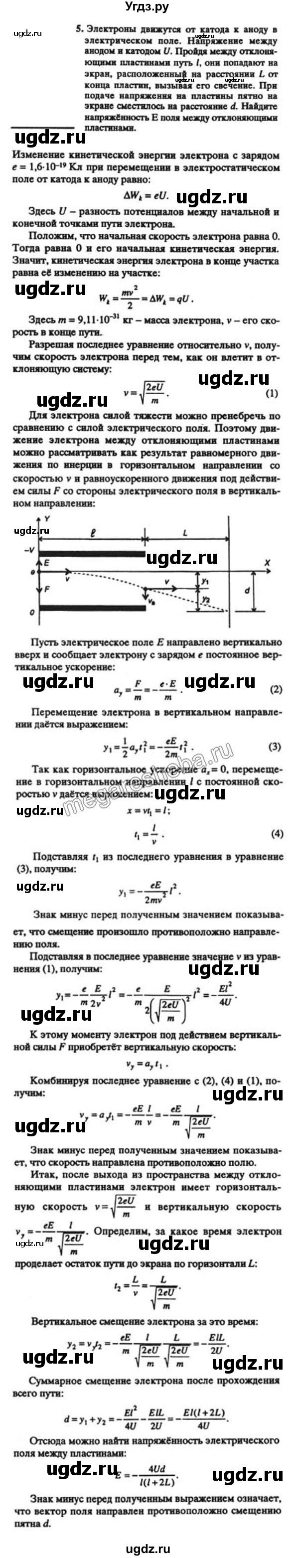 Гдз По Физике 8 Класс Шахмаева