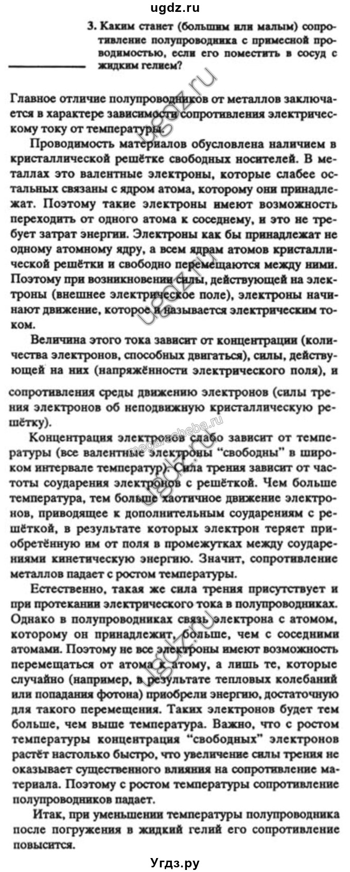 Шахмаев класс бунчук по гдз физике решебник 8