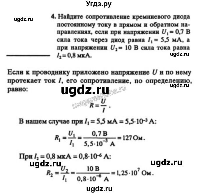 8 класс гдз шахмаева физике по