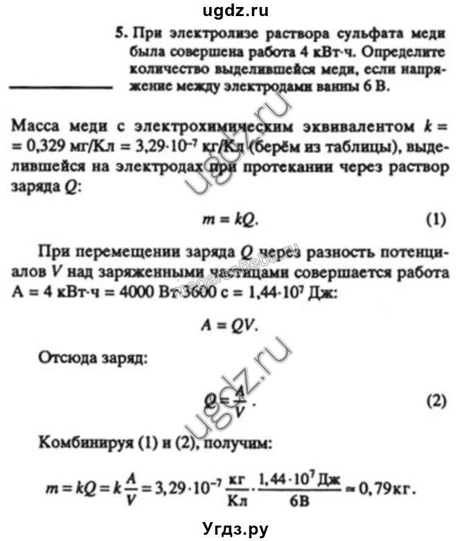 Физике шахмаева 8 по гдз класс