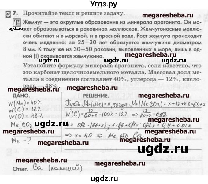 Megaresheba.bu 8 класс