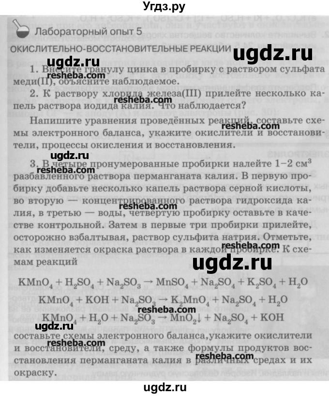 Гдз по химии 10 класс новошинский профильный класс
