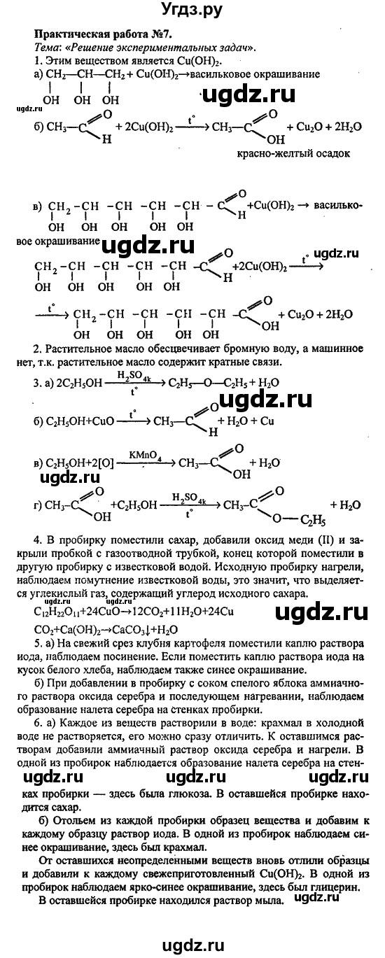 Работы 10 решебник химия класс практические