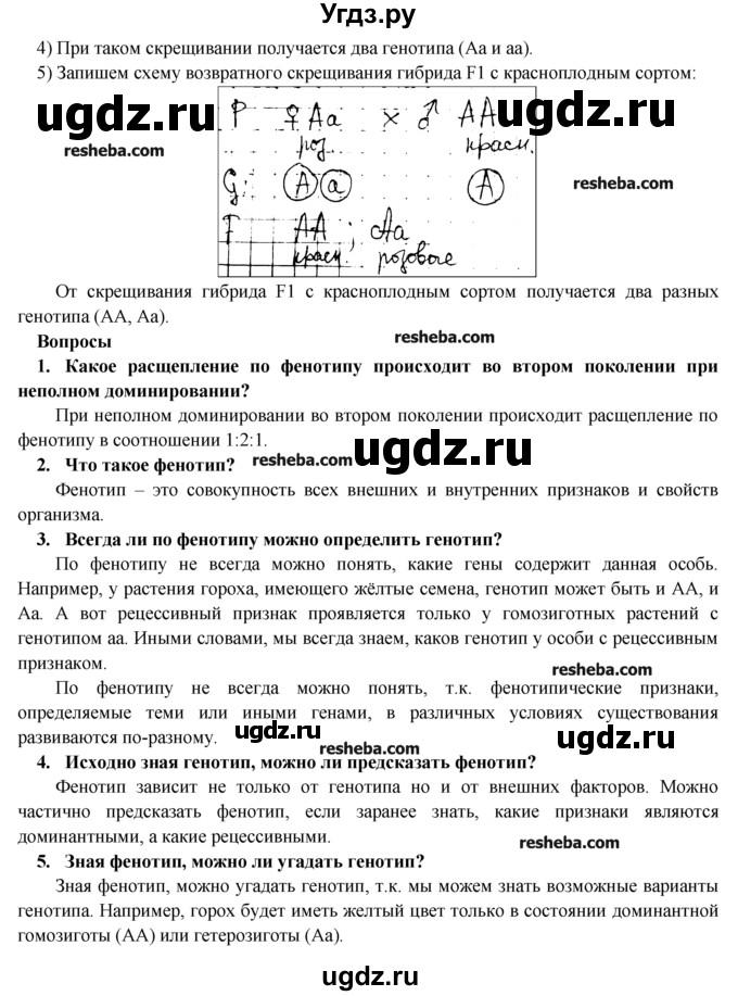 Гдз по биологии 9 класс а.а.каменский е ф криксунов