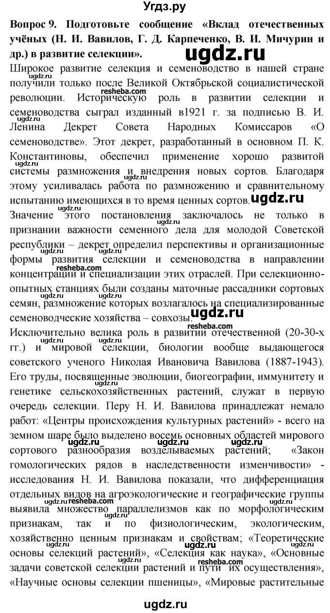 Гдз по биологии в.б.захаров, н.и. сонин за класс