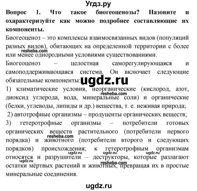 Гдз по биологии 9 класс мамонтов захаров агафонов сонин