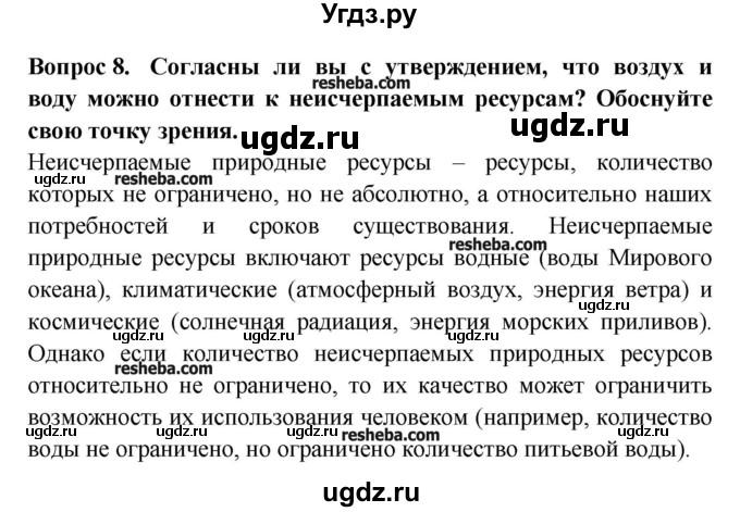 Гдз По Биологии 9 Класс С. Г. Мамонтов