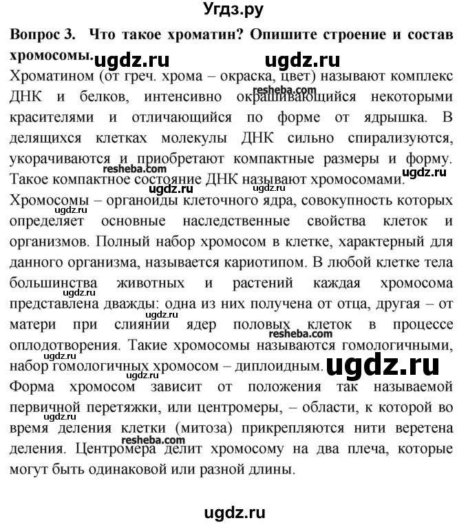 ГДЗ по Биологии для 9 класса С.Г. Мамонтов, В.Б. Захаров, И.Б. Агафонова, Н.И. Сонин
