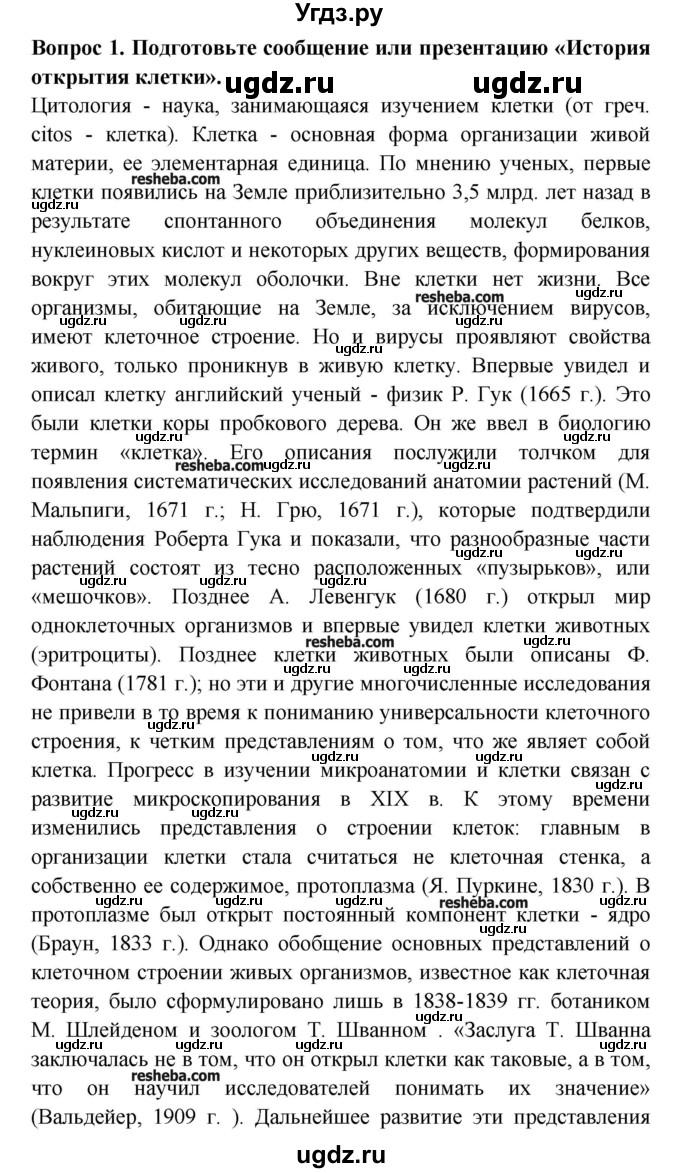Решебник (ГДЗ) Биология 9 класс С.Г. Мамонтов, В.Б. Захаров (2011 год)