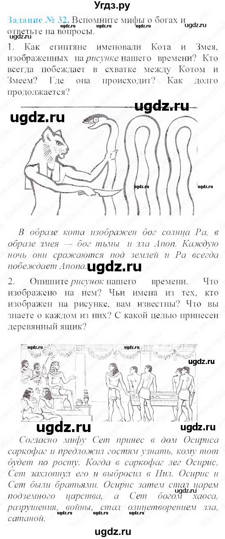 Гдз.comпо Истории 5класс