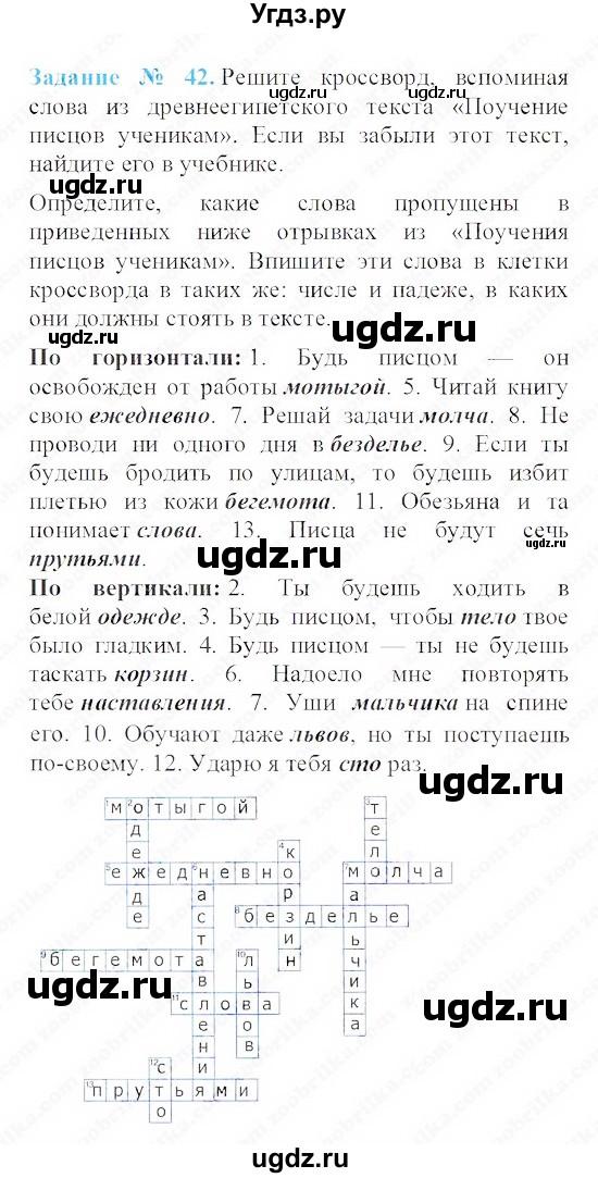 Решебник По Истории 5 Класс Рабочая Тетрадь 2 Г.и.годер