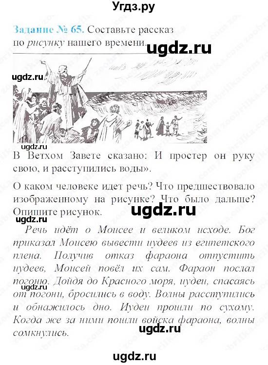 Гдз история 5 класс рабочая тетрадь годер 2 издание