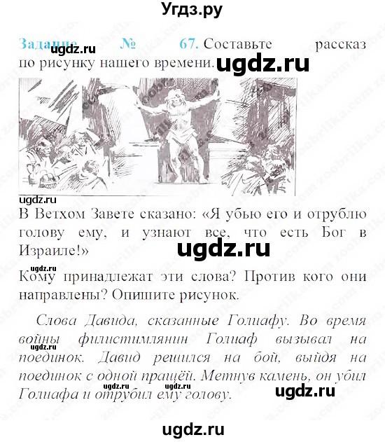 Решебник По Истории 5 Класса Рабочей Тетради Годер 2 Часть Ответы