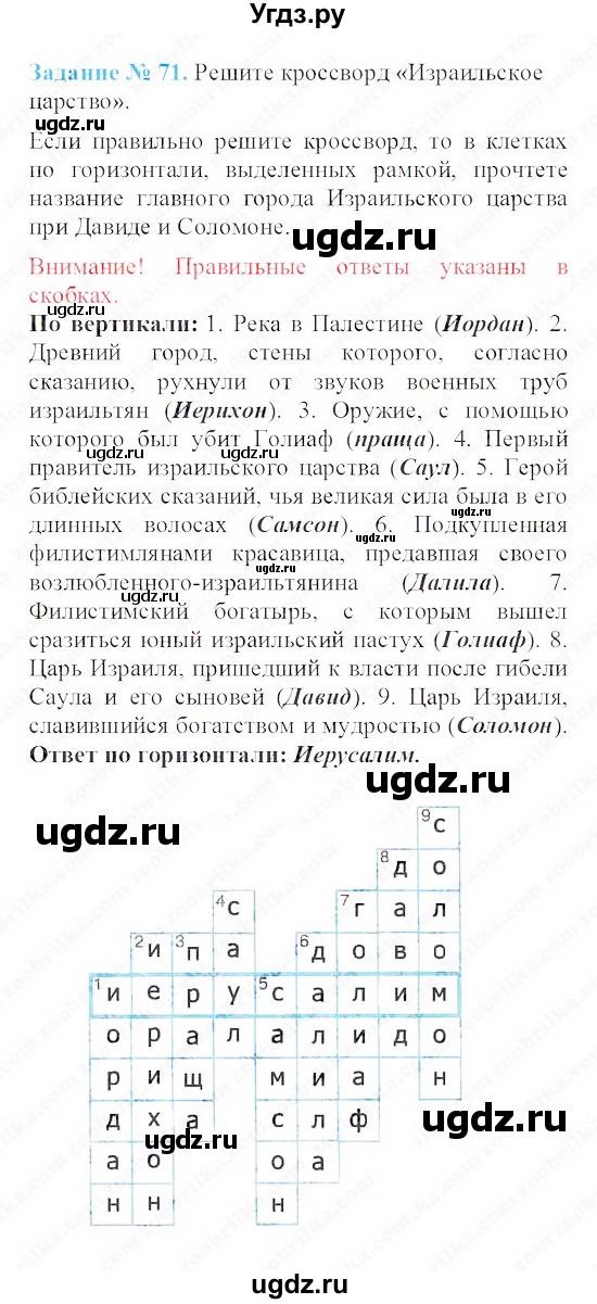 Решебник 5 Класс По Истории Г И Годер 5 Класс