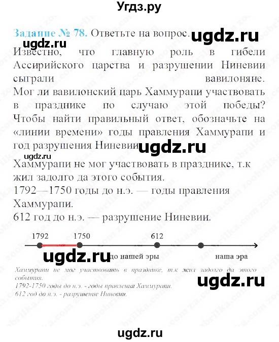 Решебник Тетрадь По Истории Часть 1 Г.и.годер