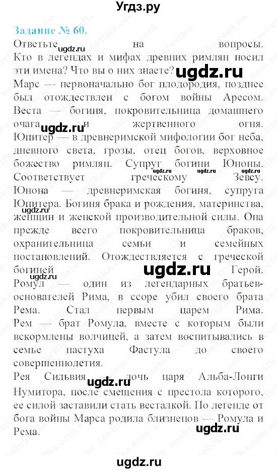 решебник по истории древнего мира 5 класс рабочая тетрадь г.и.годер 2