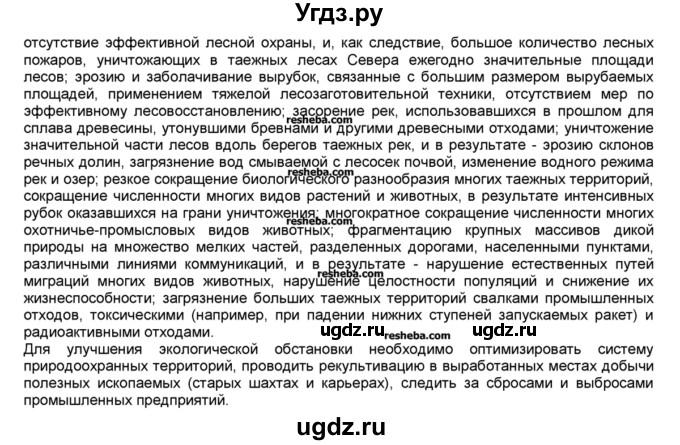 Гдз по географии 9 класс дронов баринова ром лобжанидзе