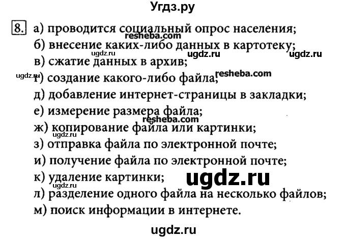 Решебник по информатики 7 класс фгос л.л босова №55