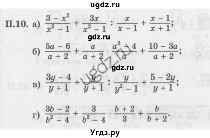 алгебра мордкович 9 класс решебник мегаботан