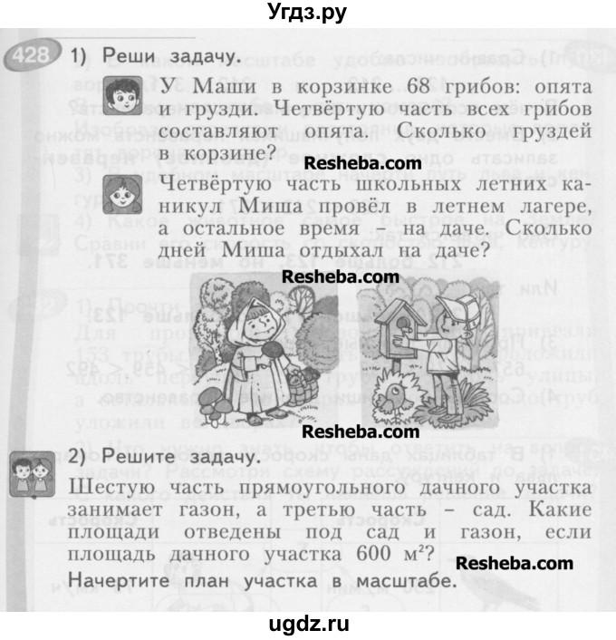 Решебник К Учебнику По Математике 3 Класс Аргинская