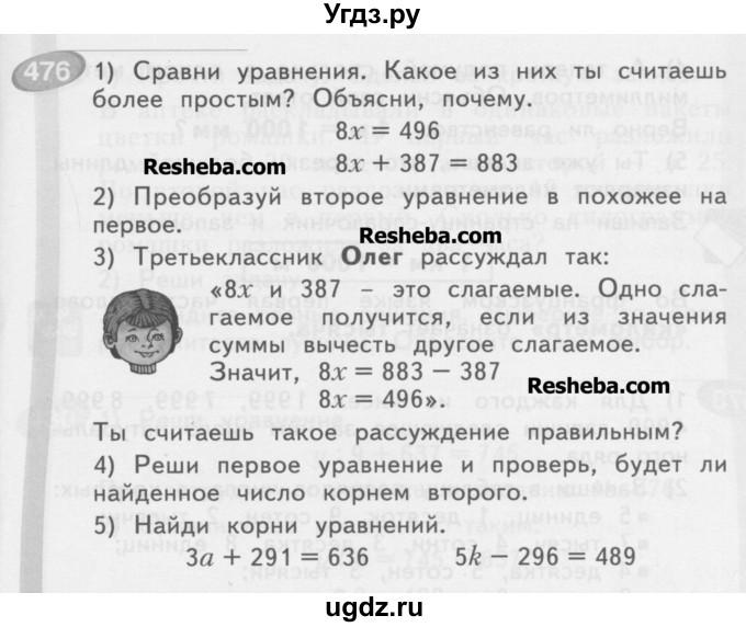 решебник гдз математика 3 класс аргинская,ивановская,кормишина
