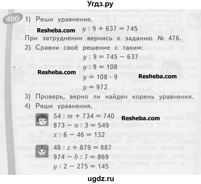 Решение упражнения 132 математика 3 класс аргинская ивановская