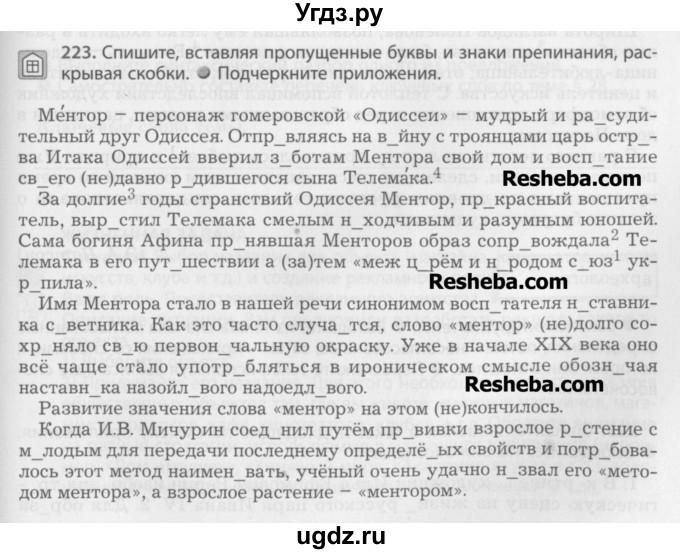 Гдз по русскому 8 класс бунеев комиссарова текучева